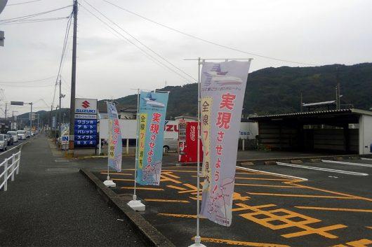 長崎新幹線をフル規格で