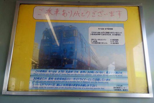 長崎車両センターお手製の案内ポスターです。